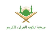 مدونة تلاوة القرآن الكريم - تلاوات قرآنية للعديد من القراء بروابط مباشرة للتحميل