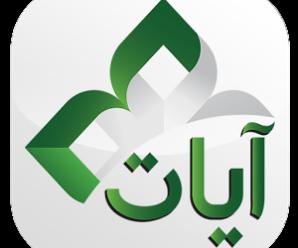 تطبيق آيات: القرآن الكريم : مشروع المصحف الإلكتروني بجامعة الملك سعود