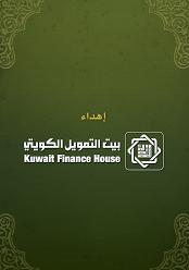 تطبيق القرآن الكريم – برعاية بيت التمويل الكويتي