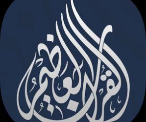 تطبيق القرآن العظيم – وقف الراجحي