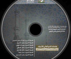 مصحف الحرم المكي الشريف (تراويح 1439هـ/2018مـ) – Mushaf Al-Haram Al-Makki (Tarawih Recitations year 2018)